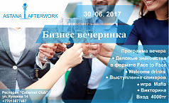 Фото Бизнес вечеринка Astana Afterwork