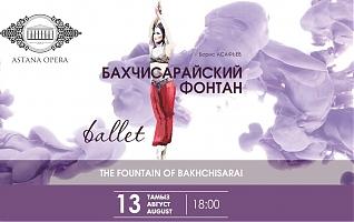 Фото Бахчисарайский фонтан (Astana Opera)