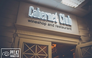 Фото Cabernet Club
