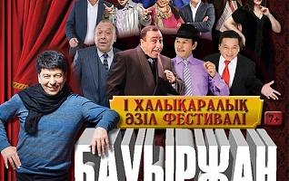 Фото I Международный фестиваль юмора «Бауыржан FEST»