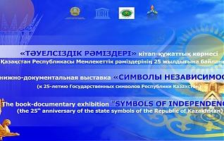 Фото Книжно-документальная выставка «Символы Независимости»
