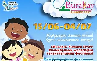 Фото Международный фестиваль юных талантов «Burabay Summer Fest»