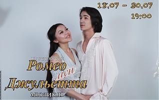"фото Мюзикл ""Ромео и Джульетта"""