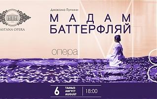 "фото Опера ""Мадам Баттерфляй"""