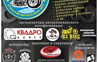 Фото Первое общеказахстанское открытие мотосезона-2017