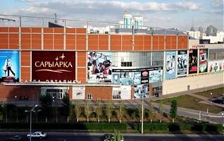 """Фото Торгово-развлекательный центр """"Сарыарка"""""""