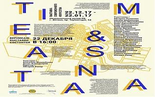 фото Выставка «Time&Astana: After Future»
