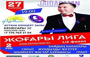 """Фото """"Жайдарман"""" Жоғары лига II топ"""