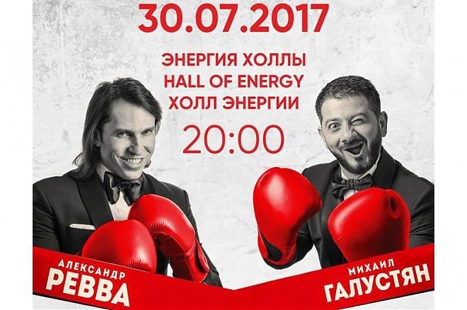 Слайдер Александр Ревва и Михаил Галустян в Астане