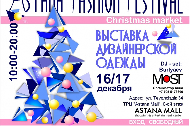 Слайдер Astana Fashion Festival Christmas market