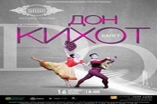 Слайдер Балет «Дон Кихот»