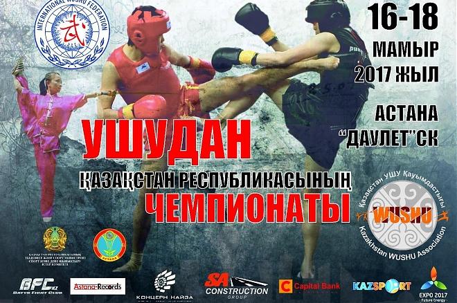 Слайдер Чемпионат Казахстана по Ушу