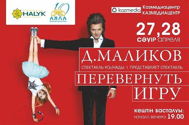 Слайдер Дмитрий Маликов. «Перевернуть игру» в Астане