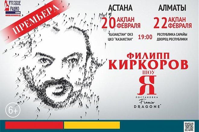 Слайдер Филипп Киркоров в Астане