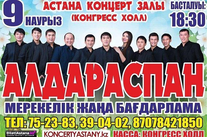 Слайдер Концерт «Алдараспан»
