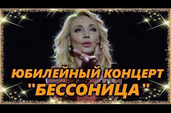 Слайдер Концерт Кристины Орбакайте «Бессонница»