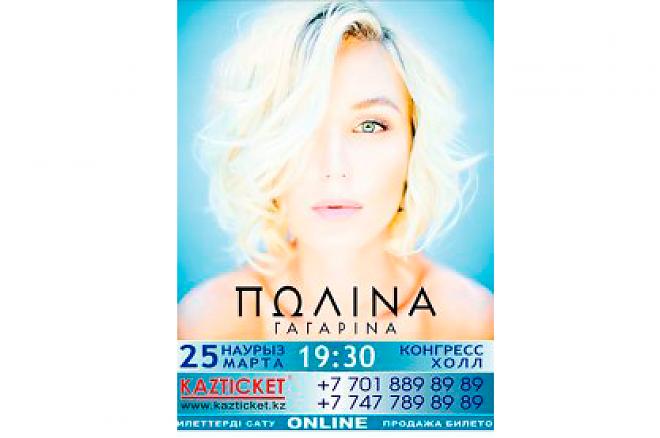 Слайдер Концерт Полины Гагариной