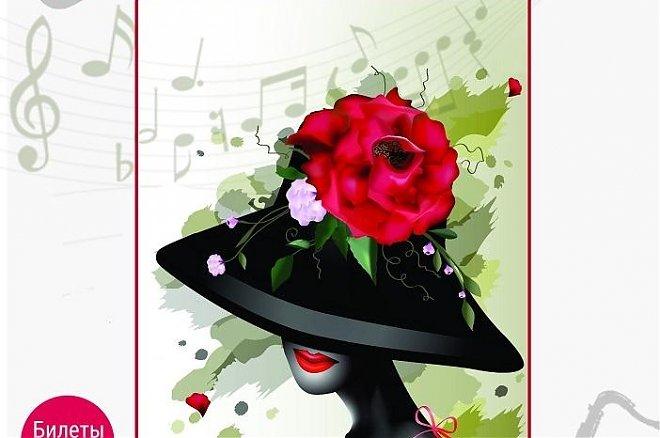 Слайдер Концерт «За милых дам!»
