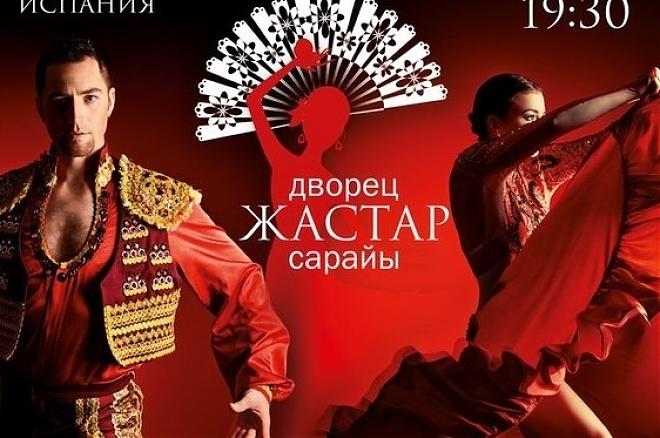 "Слайдер ""Короли Фламенко"""