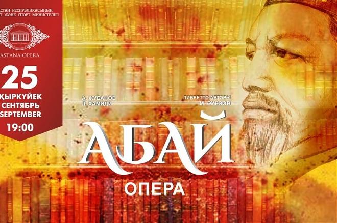 """Слайдер Опера """"Абай"""""""