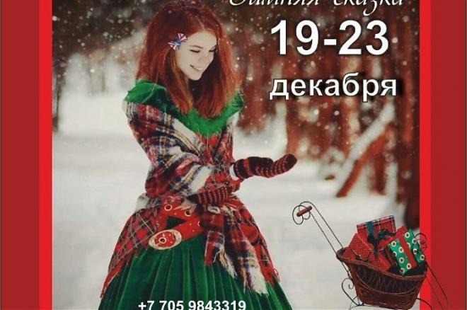 Слайдер Рождественская ярмарка «Зимняя сказка - 2016»