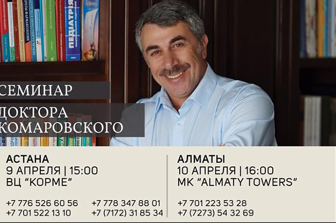 Слайдер Семинар Доктора Комаровского