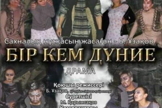 Фильм Бир Кем Дуние