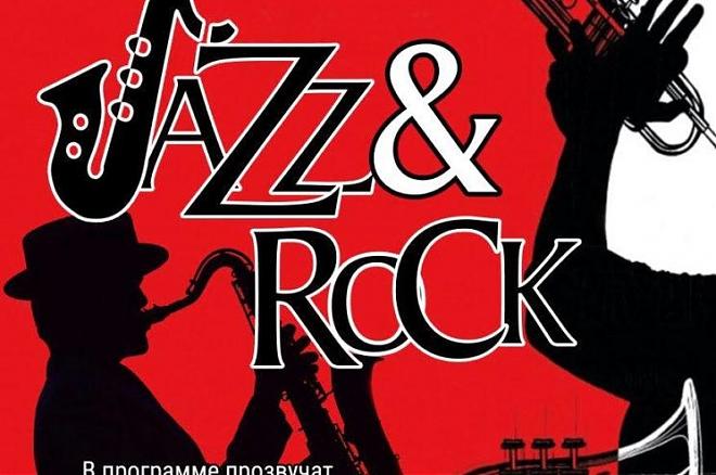 Слайдер Вечер джазовой музыки «Jazz&Rock»