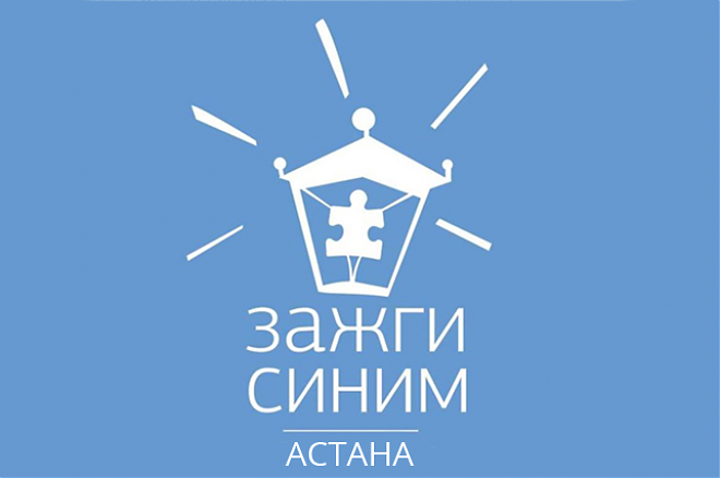 Слайдер Зажги синим Астана