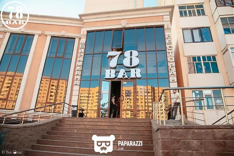 фото The 78 bar