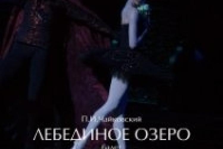 фото БАЛЕТ «ЛЕБЕДИНОЕ ОЗЕРО»
