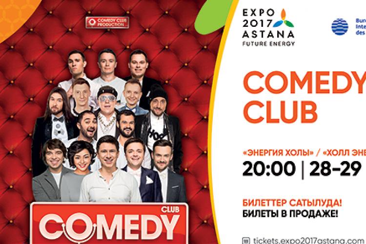 фото Comedy Club на ЭКСПО-2017