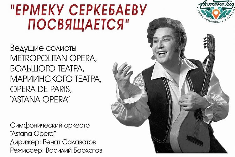 """фото """"Ермеку Серкебаеву посвящается"""""""