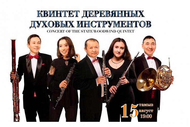 фото Концерт Государственного Квинтета деревянно-духовых инструментов (ЭКСПО)