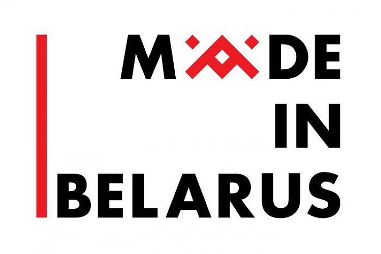 фото Made in Belarus