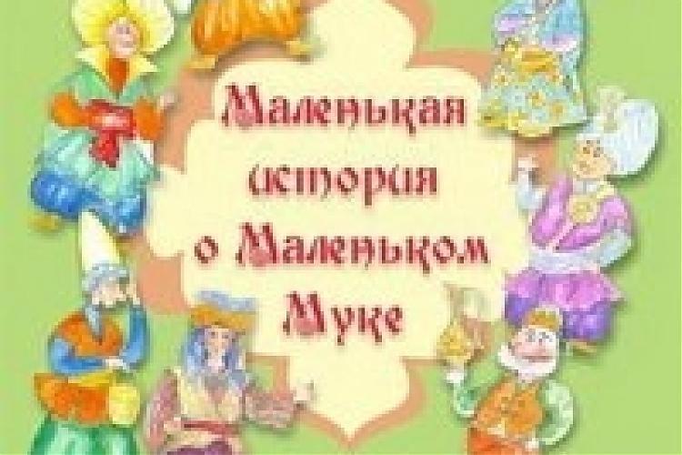 фото МАЛЕНЬКАЯ ИСТОРИЯ О МАЛЕНЬКОМ МУКЕ