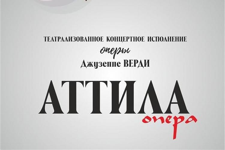 фото ІІІ Международный фестиваль «Шелковый путь»: опера «Аттила»