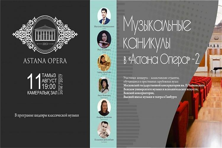 фото Музыкальные каникулы в «Астана Опера» - 2