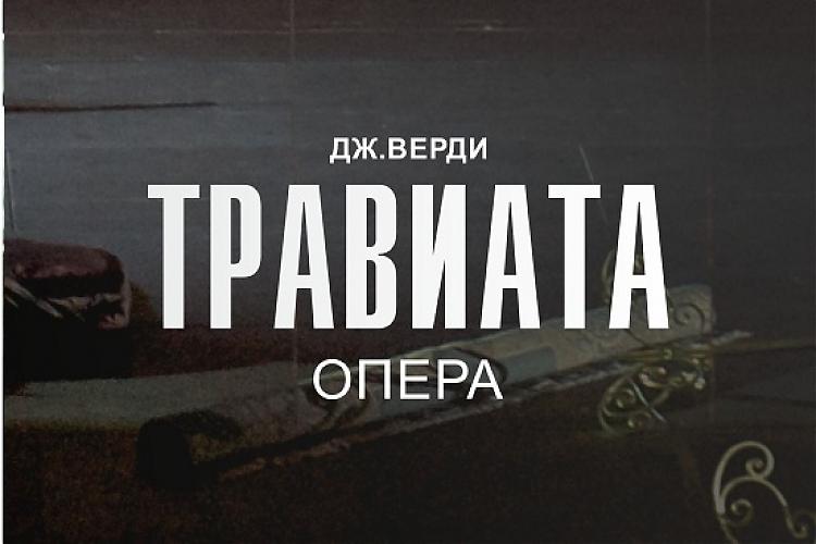 фото ОПЕРА «ТРАВИАТА»