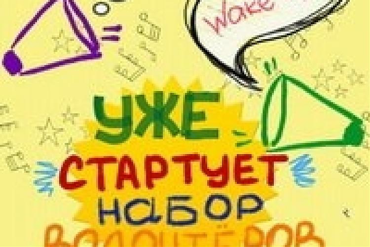 фото «ОТКРЫТОЕ НЕБО РОК-Н-РОЛЛА» - ПОДГОТОВКА ВОЛОНТЕРОВ.