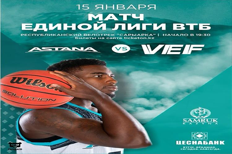 фото ПБК Астана - БК ВЭФ (Рига)