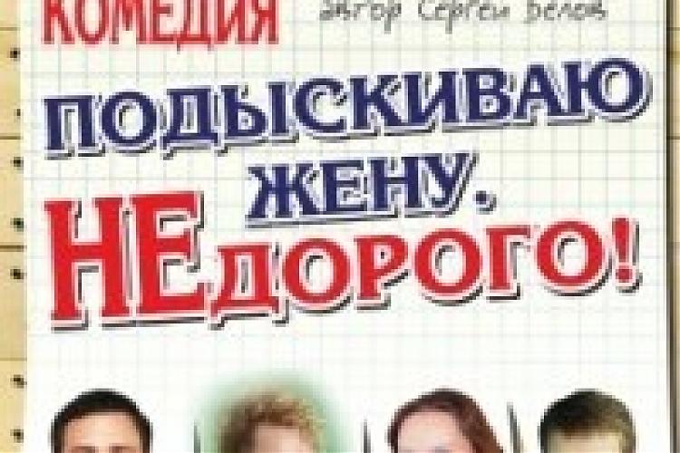 фото ПОДЫСКИВАЮ ЖЕНУ, НЕДОРОГО