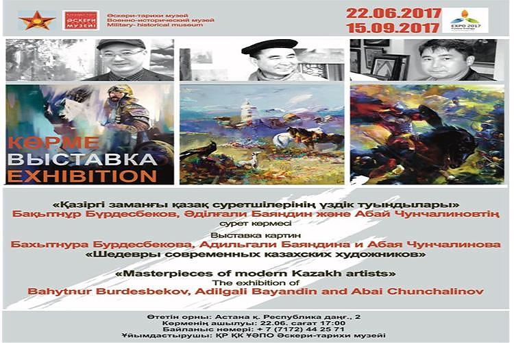 фото «Шедевры современных казахских художников»