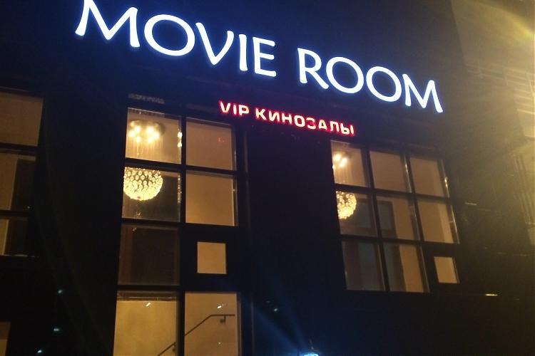 фото VIP кинозалы Movie room Astana