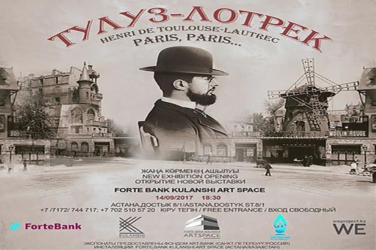 фото   Выставка Анри де Тулуз-Лотрека «Paris, Paris…»