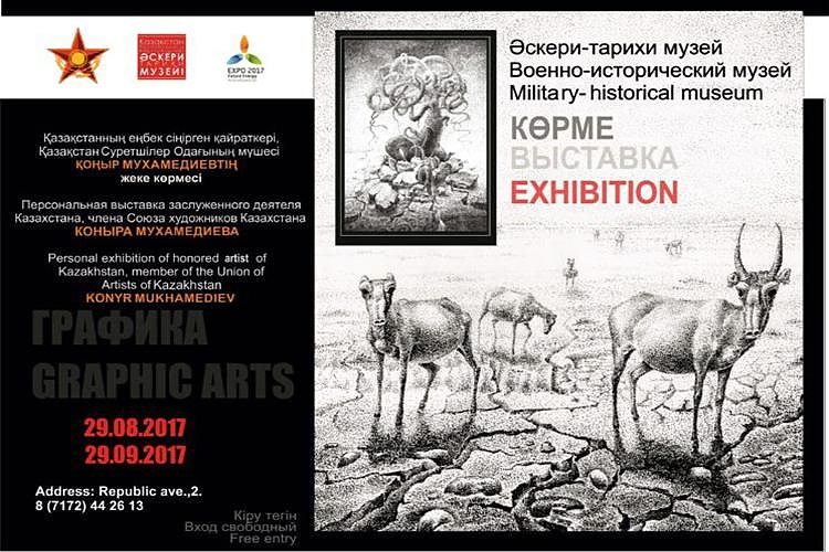 фото Выставка художника Коныра Мухамеди