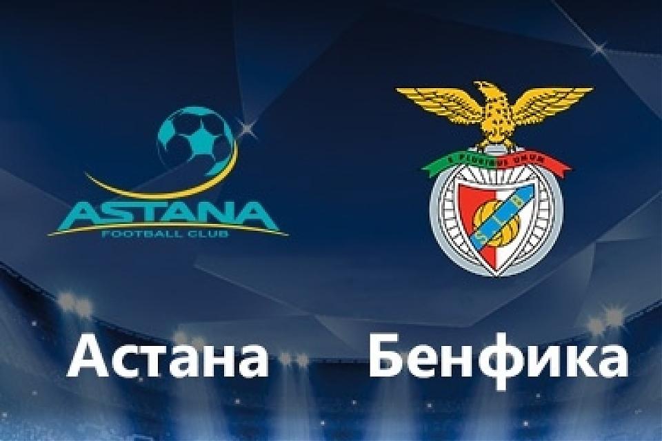 фото Астана - Бенфика