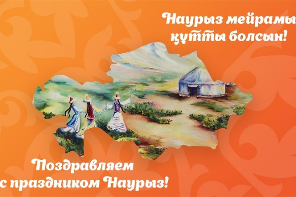 фото Astanagid.kz поздравляет казахстанцев с наступлением Наурыза
