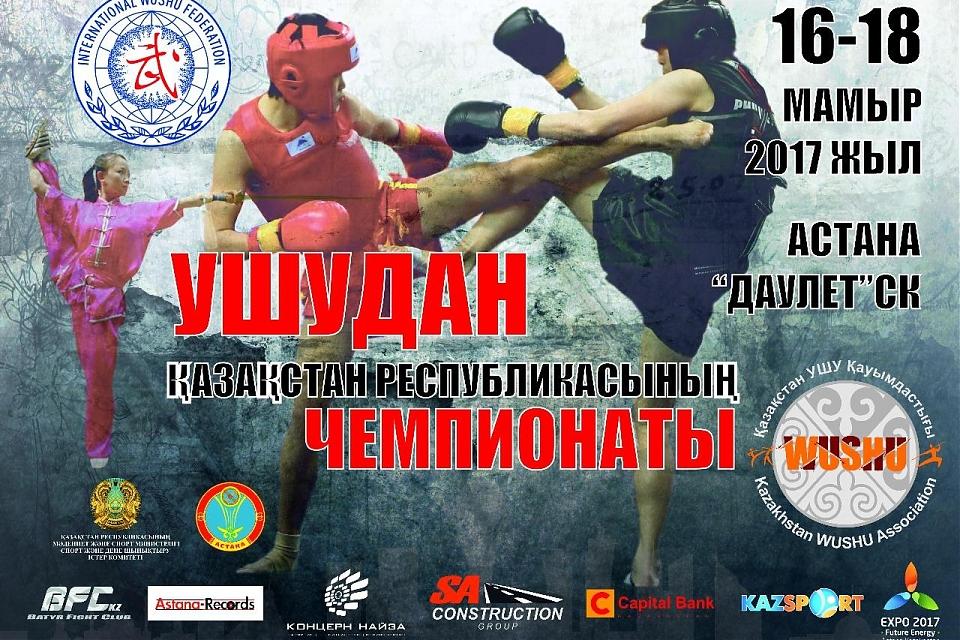фото Чемпионат Казахстана по Ушу