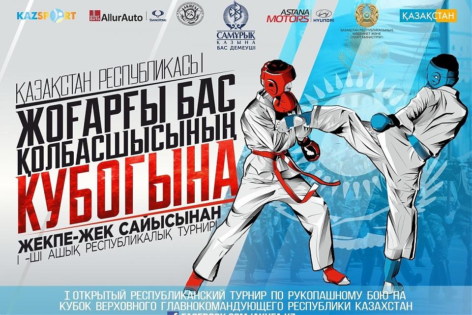 фото I открытый Республиканский турнир по рукопашному бою на Кубок Верховного Главнокомандующего Республики Казахстан